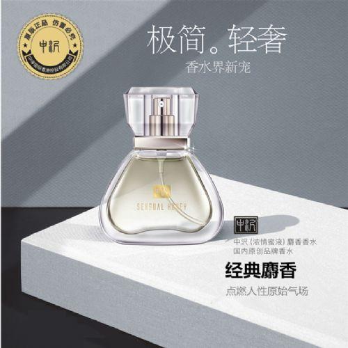 香港中泽中�g浓情蜜液麝香香水
