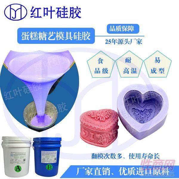 环保液体硅胶情趣用品