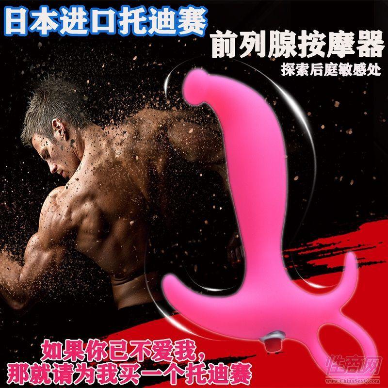 日本Tokyo Design(托迪赛)sm用品sm器具后庭震动棒前列腺按摩器成人用品批发