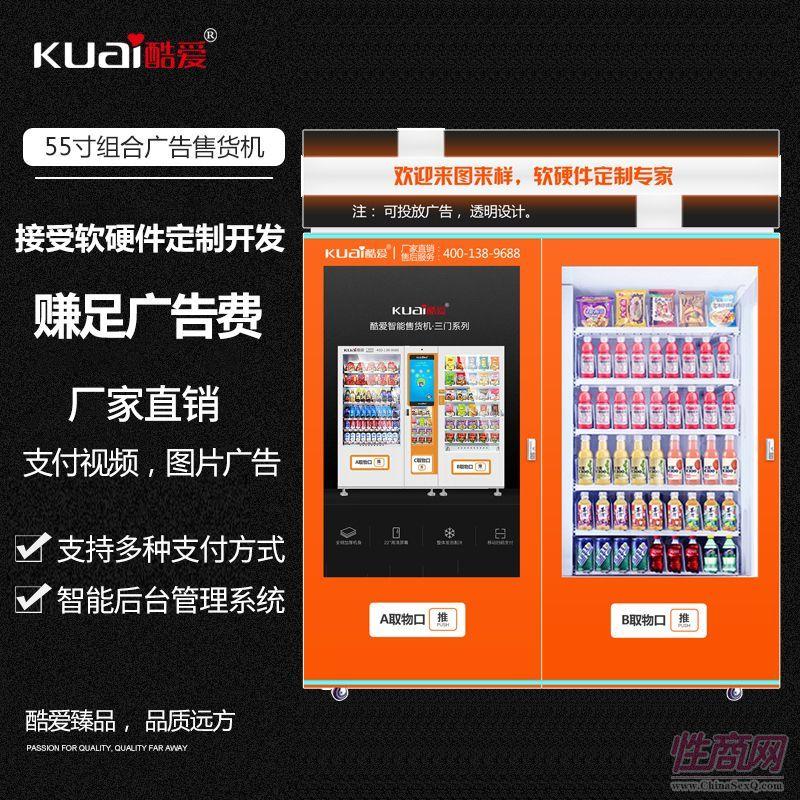 2019上海成人展酷爱无人售货机 非常受欢迎