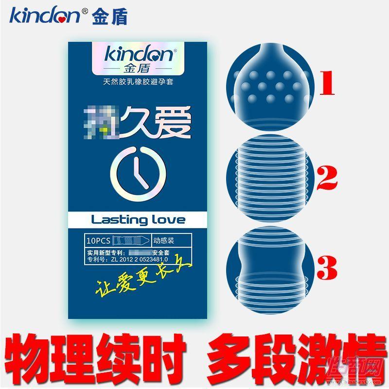 金盾10只装爱物理外用避孕套动感装-安全套