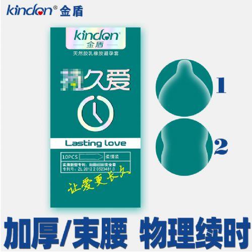 金盾10只装爱物理外用避孕套柔情装-安全套