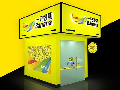 一只香蕉智能体验店
