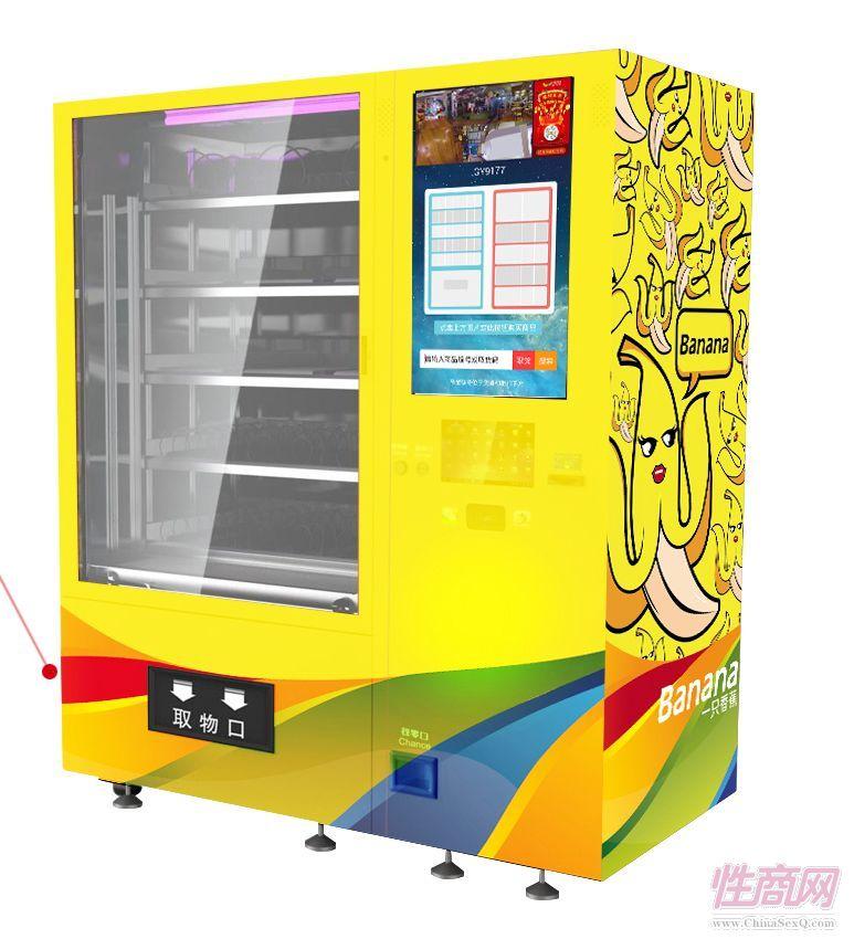一只香蕉全新研发售货机