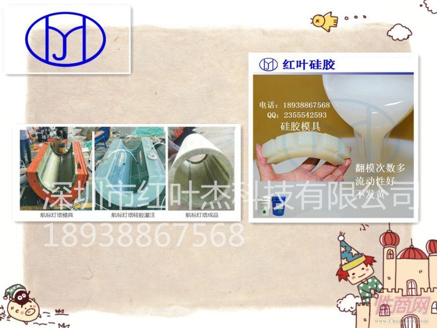船舶外壳专用胶衣液体硅胶情趣用品2