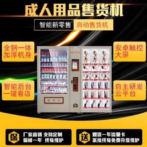 成人用品自动售货机24小时情趣用品无人售货商店