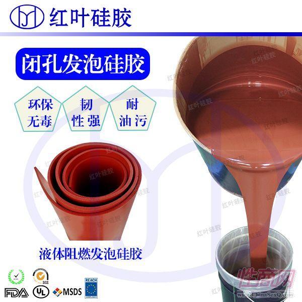 绝缘阻燃发泡片材液体发泡胶成人用品