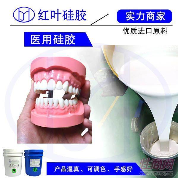医用教学模型液体硅胶材料成人用品