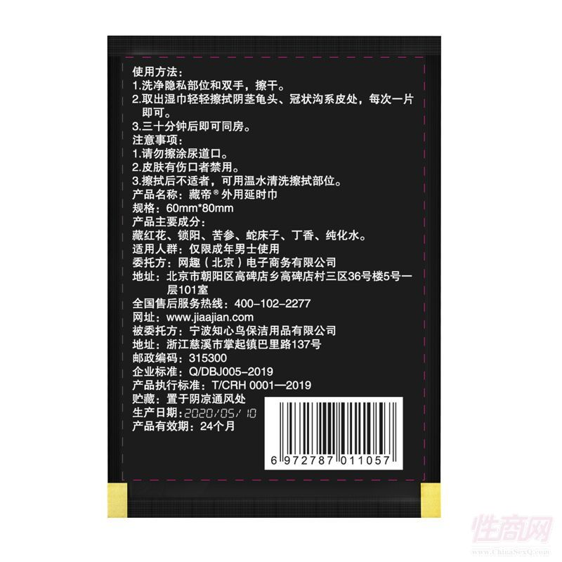 藏帝湿巾2