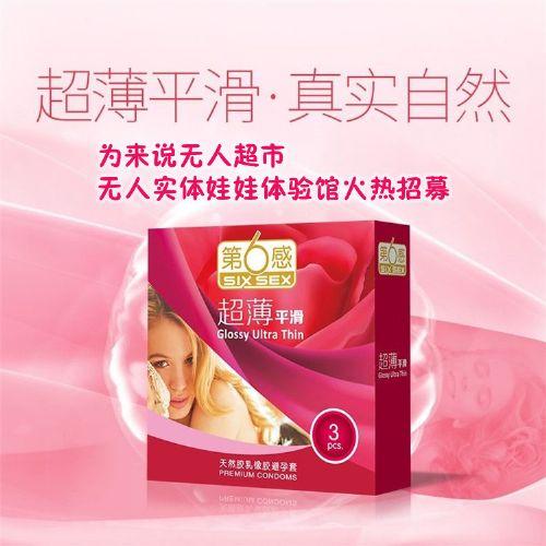 正品第六感超薄平滑3只装避孕套
