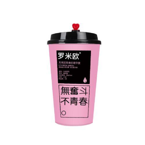 罗米欧网红奶茶杯女神款3D颗粒002避孕套8只装计生用品