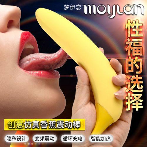 女用香蕉震动棒加温震动软硅胶