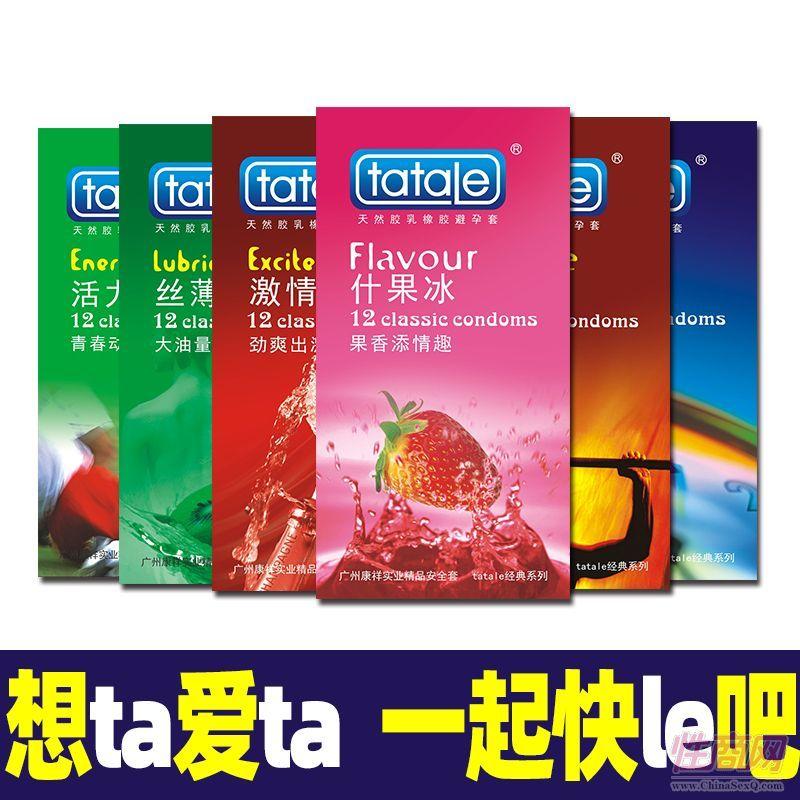 老品牌正品12只tatale避孕套薄大油量安全套计生用品厂家