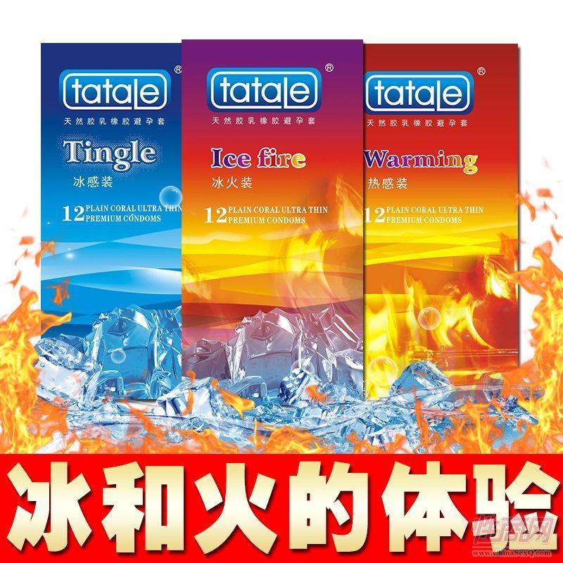避孕套代理 避孕套加盟 tatale冰火 冰感 热感安全套