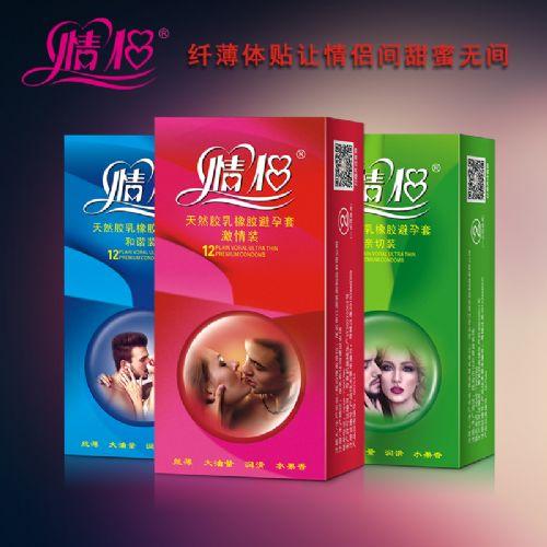 情侣男用避孕套12只装水果味安全套酒店用品计生用品避孕套批发