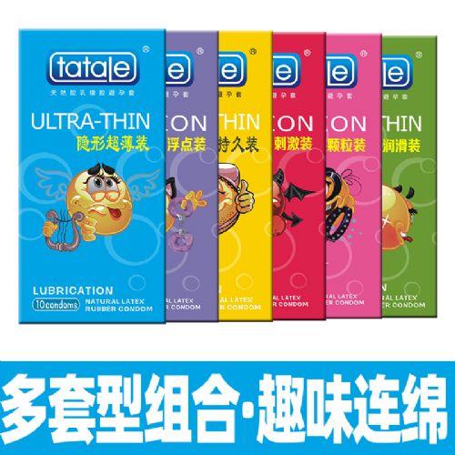 tatale10只装避孕套安全套成人情趣用品夫妻房事用品批发