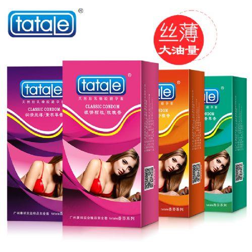厂家直销tatale香芬10只装安全套计生用品网店代理避孕套