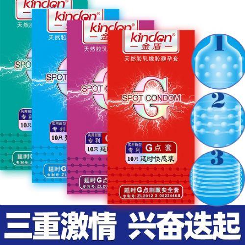 金盾G点套系列颗粒螺纹10只装安全套情趣用品批发