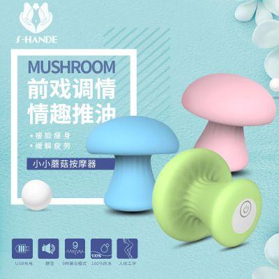 斯汉德s060小蘑菇按摩器多频情趣调情全身按摩器女用情趣用品