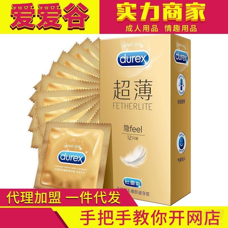 杜蕾斯超薄装避孕套性保健品安全套成人用品代理加盟招商创业项目