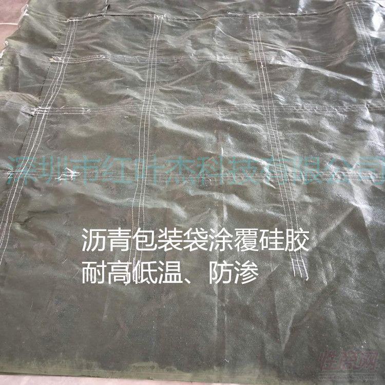 沥青袋防漏硅胶沥青袋耐高温涂覆硅胶1