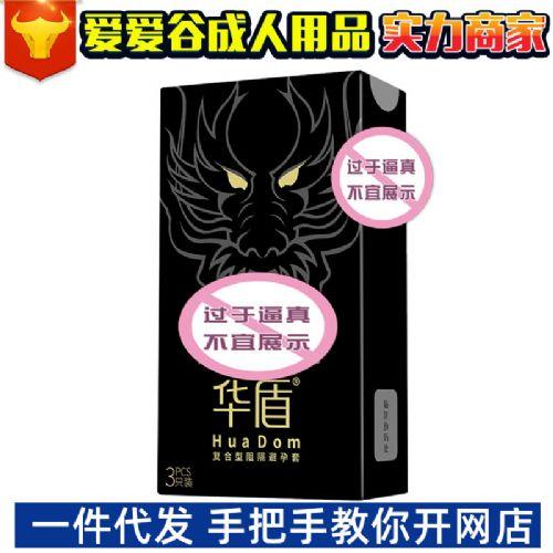倍力乐华盾3只装安全套复合型高阻隔避孕套情趣用品批发代理加盟