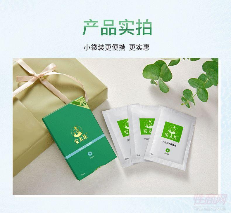 安太医芦荟草本润滑液(30ml装)1