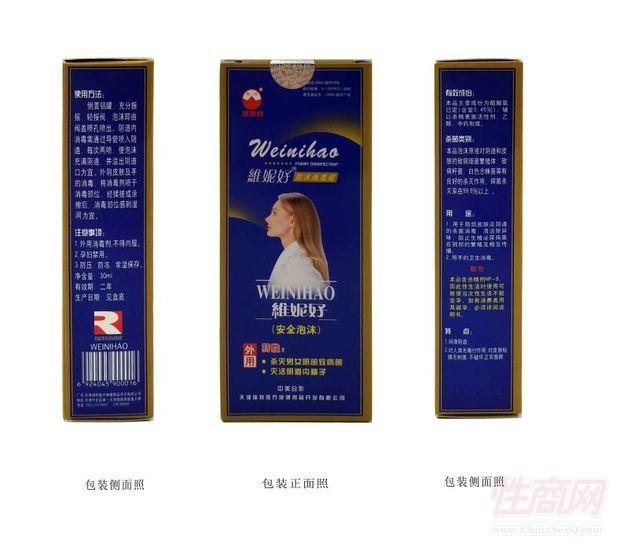 维尼好泡沫消毒液30ml 外用避孕安全隐形避孕套