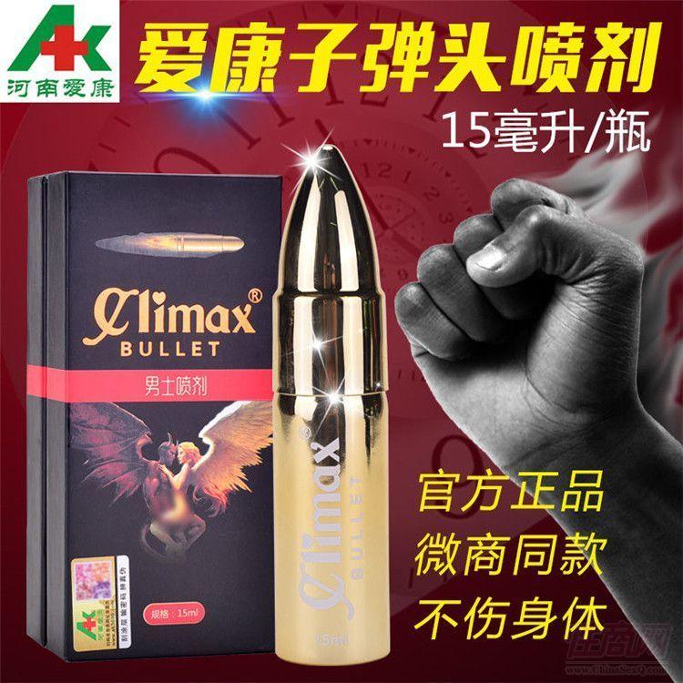 微信招商正品河南爱康子弹头喷剂男用喷雾15ml1
