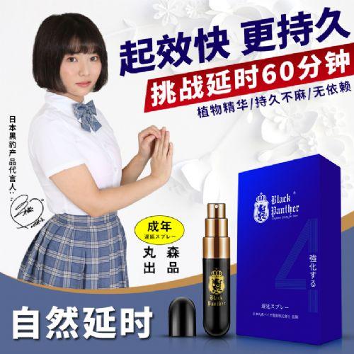 日本喷剂黑豹4代男士喷剂外用成人用品情趣用品