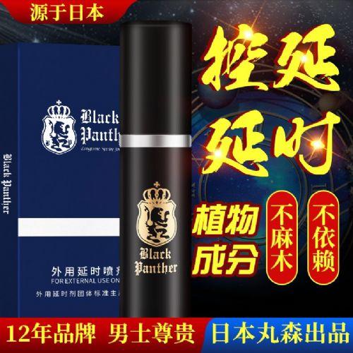 日本喷剂黑豹二代男士喷剂外用成人用品情趣用品
