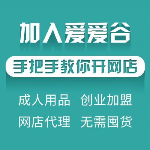 成人用品代理加盟创业项目 淘宝微商网店货源厂家直销一件代发
