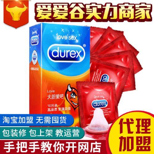 杜蕾斯LOVE大胆爱10只装避孕套 安全套 成人情趣用品代理
