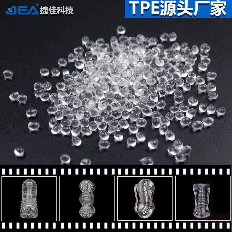 飞机杯原料TPE高透明颗粒料1