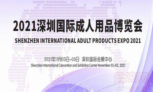 2021深圳国际成⼈⽤品博览会1