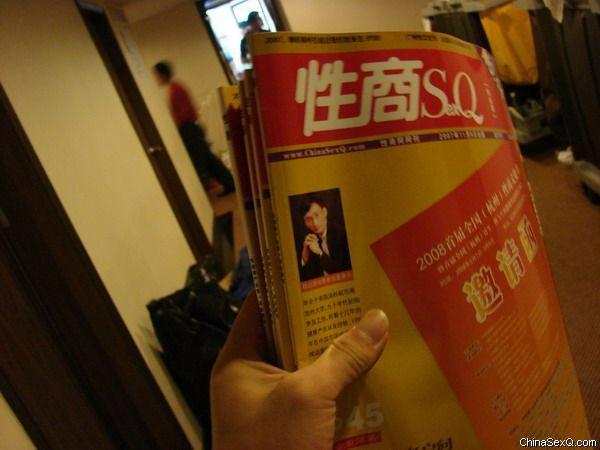 14期性商杂志