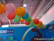 装饰爱舒企业展位的气球