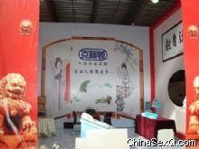 广州豪健企业的展位