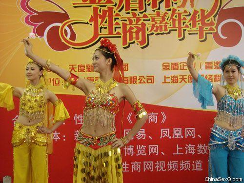 性商嘉年华活动舞蹈表演