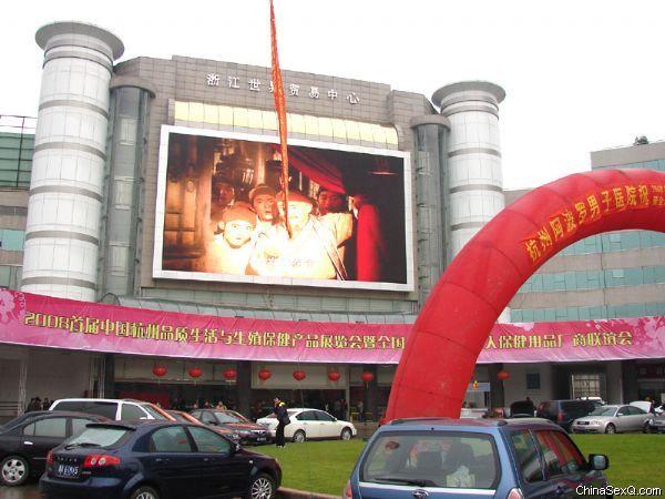 杭州展会展馆外景