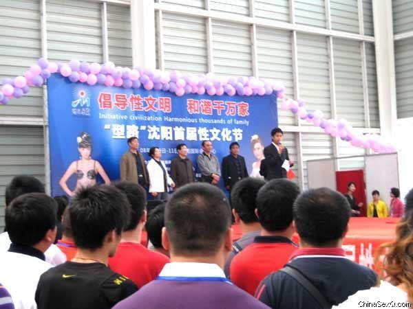 沈阳性文化节展会开幕式图片