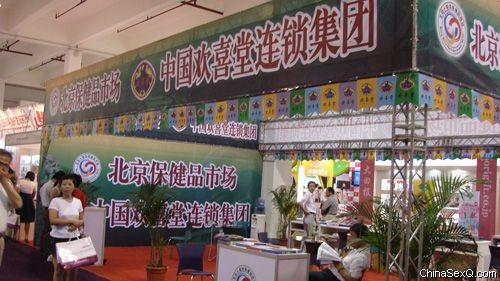中国欢喜堂展区