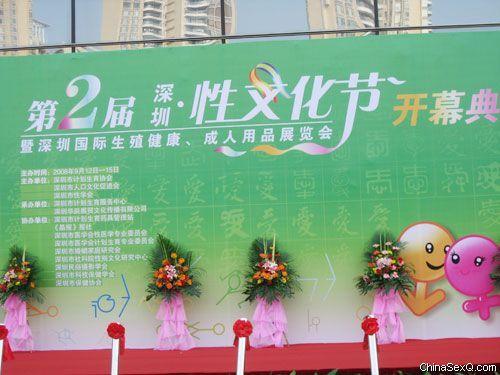 深圳性文化节开幕式现场
