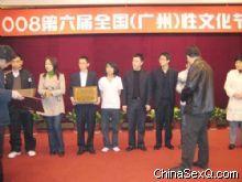 省人口计生委主任张枫为获奖企业颁奖