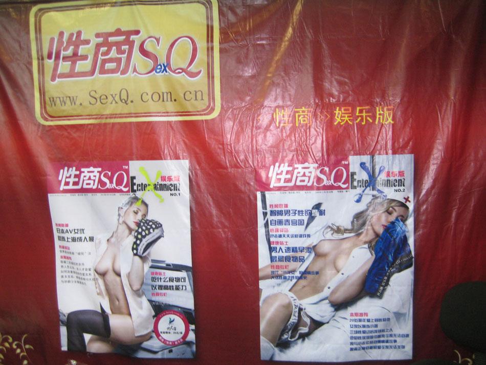性商网展台背景
