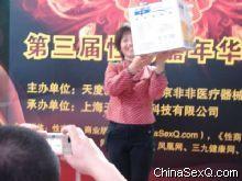 参加活动的观众获得奖品兴高采烈