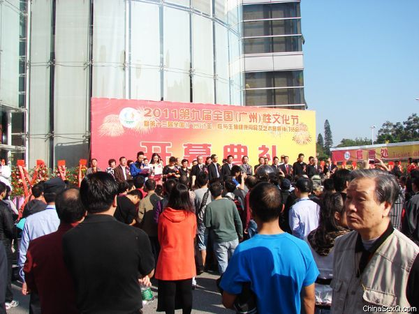 广州性文化节开幕式典礼