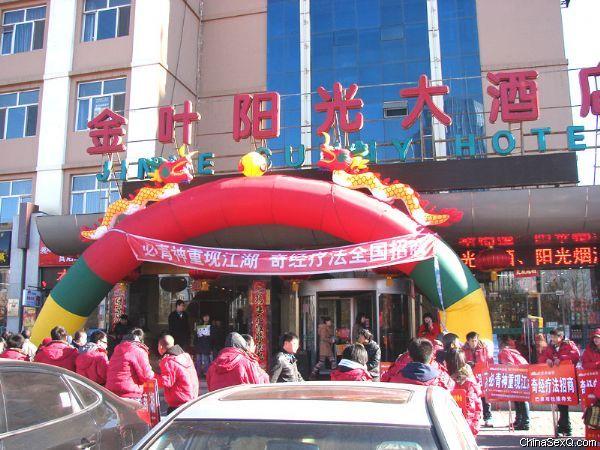 宾馆会外红色拱门
