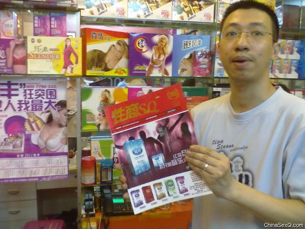 商家拿到最新一期《性商》,与性商合影