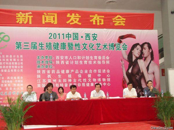 西安第三届生殖健康产业暨性文化博览会--新闻发布会